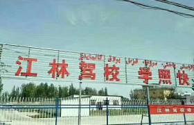 江林驾校教学环境-配图